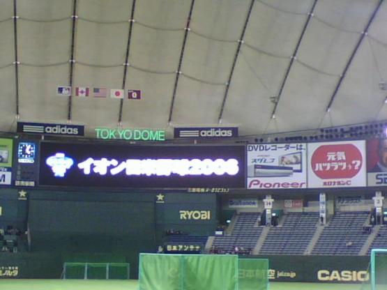 Scoreboardoftoky